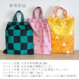 コットン生地 大きな三角うろこ文(黄色/オレンジ)