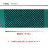 ムラ糸モーリークロス 手捺染 市松柄(黒/緑)