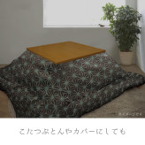 和柄コットン生地 あさつなぎ 150cm幅(茶/緑) 10cm単位 切り売り