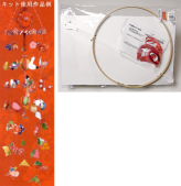 キット・つるし飾り用つり輪セット(大)