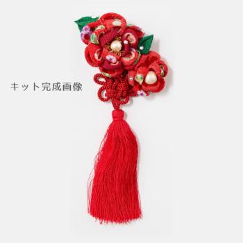 手作りキット・村田翠奈 つまみ細工のお花のアクセサリー 椿