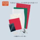 手作りキット・村田翠奈 つまみ細工のお花のアクセサリー 青梅