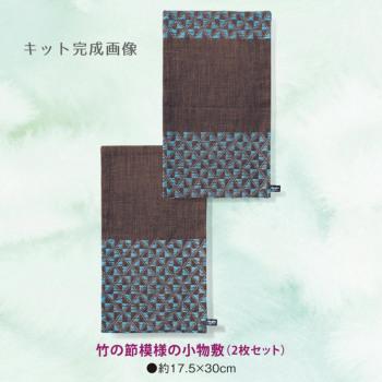 こぎん模様の刺し子手作りキット・竹の節模様の小物敷