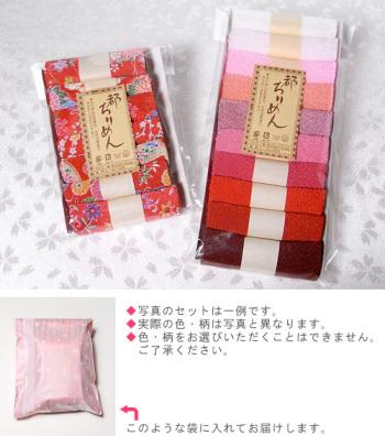 ギフト用ちりめん生地セット・2118円【手芸好きの方へのプレゼントに】