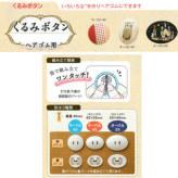くるみボタン ヘアゴム用<オーバル45・3個入> 4.5×3.5cm