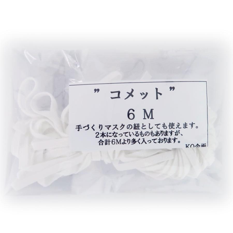マスクゴム平ゴムコメット白