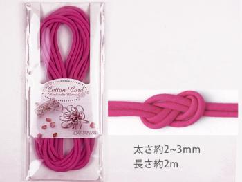 木綿丸ひも(2m巻)無地・2ミリ 濃ピンク