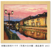 クロスステッチキット・夕暮れの小樽運河