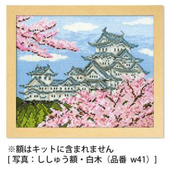 クロスステッチキット・春の姫路城