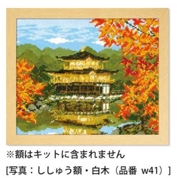 クロスステッチキット・秋の金閣寺