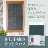 刺し子紬「伝統柄コレクション2」約108×61cm (洗うと消えるプリント)