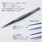 精密ピンセット[先細タイプ] 16.5cm