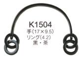 バッグ持手・プラスチック 17×9.5cm(2個組)