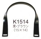 バッグ持ち手・プラスチック手口 15×14cm(2個組)