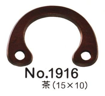 バッグ持ち手・木製 15×10cm(2個組)