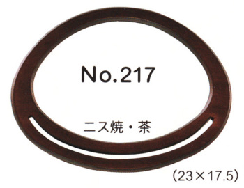 バッグ持ち手・木製 23×17.5cm(2個組)