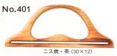 バッグ持ち手・木製 30×12cm(2個組)