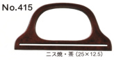 バッグ持ち手・木製 25×12.5cm(2個組) 画像幅設定ヘルプ
