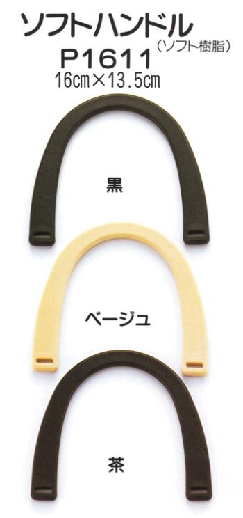 バッグ持ち手・ソフトハンドル 16×13.5cm(2個組)