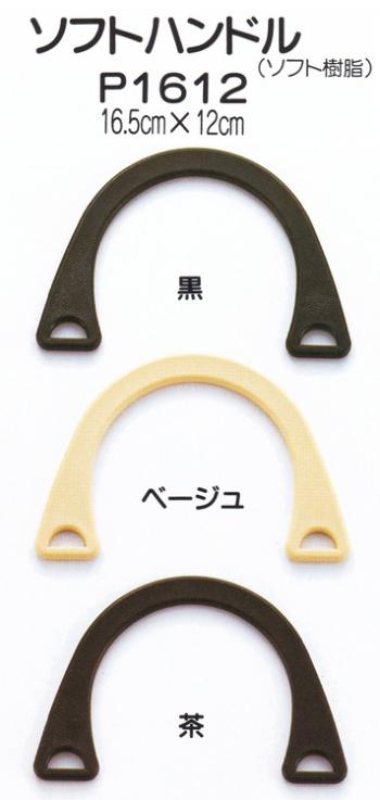 バッグ持ち手・ソフトハンドル 16.5×12cm(2個組)