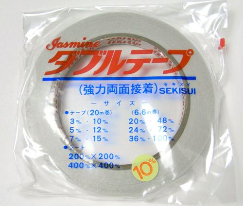 両面テープ10ミリ幅