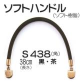 バッグ持ち手・ソフトハンドル角断面 38cm(2個組)