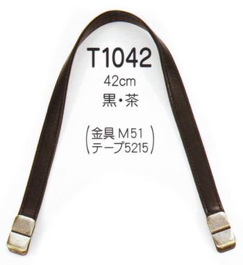 バッグ持ち手・合皮 はさみ金具付 42cm(2本組)