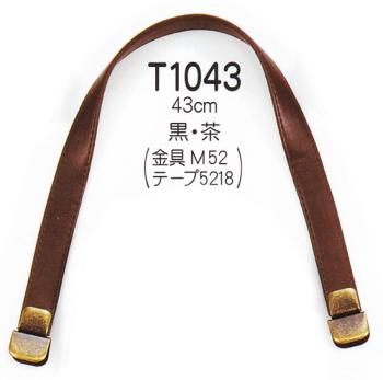 バッグ持ち手・合皮 はさみ金具付 43cm(2本組)