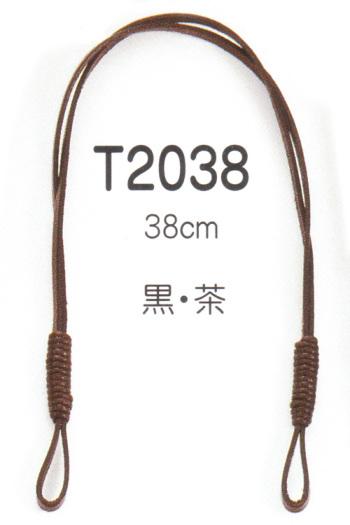 バッグ持ち手・本革 38cm(2本組)
