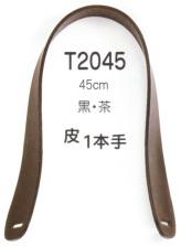 バッグ持ち手・本革 45cm(1本手)