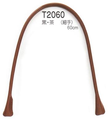 バッグ持ち手・本革 細手 60cm(2本組)