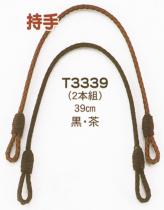バッグ持ち手・39cm(2本組)