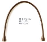 バッグ合皮持ち手 70cm(2本組)