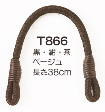 バッグ持ち手・38cm(2本組)