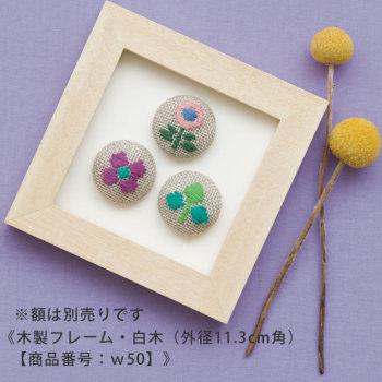 こぎんキット・くるみボタン3個セット(のはら)