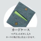 こぎんキット ザ・手仕事 カード入れ 藍色