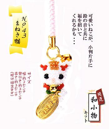 和風ビーズキット・まねき猫のチャーム(根付)