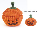 ハロウィン手作りあみものキット・かぼちゃのハッピーBOX