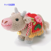 2021 丑年 干支編みぐるみキット 福福 飾り牛