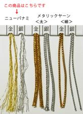 メタリックヤーン<ニューパナミ>(金・銀)200m巻