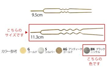 かんざしパーツ・11.3cm/2本入(ブラックニッケル)