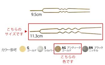 かんざしパーツ・11.3cm/2本入(アンティークゴールド)