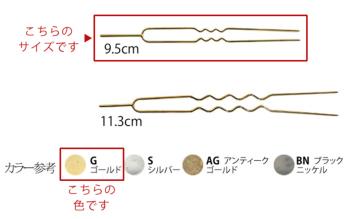 かんざしパーツ・9.5cm/2本入(ゴールド)