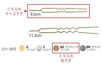 かんざしパーツ・9.5cm/2本入(アンティークゴールド)