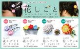 つまみ細工キット・花しごと1/パッチンどめ(二重丸つまみ)