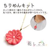 つまみ細工キット・花しごと6/ネックレス チェーン(二重丸つまみ)