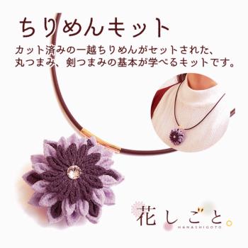 つまみ細工キット・花しごと7/ネックレス コード(二重剣つまみ)