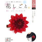 つまみ細工キット・花しごと8/ダリアのコサージュクリップ(菱つまみ)