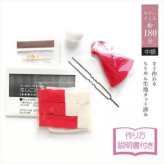 つまみ細工キット・花しごと10 限定色/紅白の丸い花かんざし(丸つまみ)