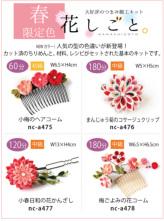 つまみ細工キット・花しごと11/小梅のヘアコーム(丸つまみ)
